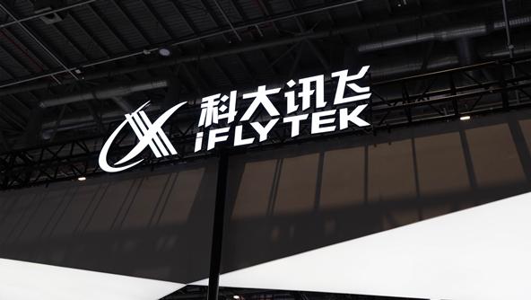 AWE2021科大讯飞携智能硬件亮相