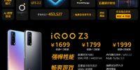 iQOO Z3发布,售价1699元起!全能体验升级快人一步