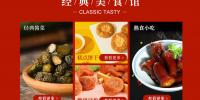 """苏州中华特色馆上线首月,老字号线上""""复活"""""""