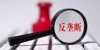 昨夜今晨:阿里巴巴董事局主席回应反垄断处罚 华军软件园等数百家违法违规网站被查