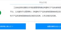 """418 苏宁易购从""""严""""出发 12类产品要有这颗""""小树苗""""标"""