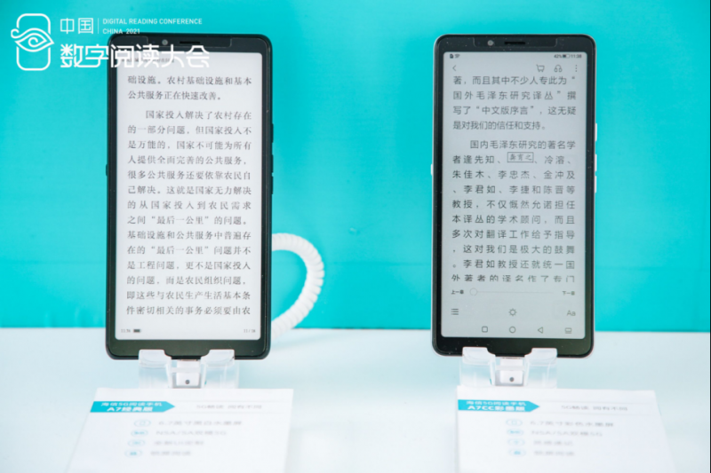 海信阅读手机亮相中国数字阅读大会 持续技术创新引领护眼阅读发展556