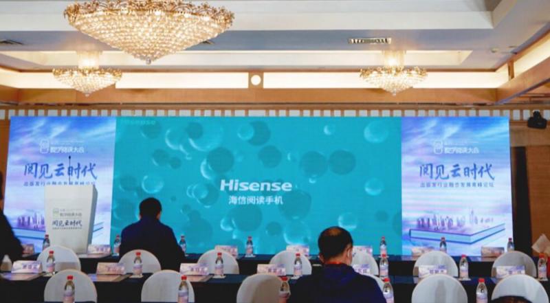 海信阅读手机亮相中国数字阅读大会 持续技术创新引领护眼阅读发展1314