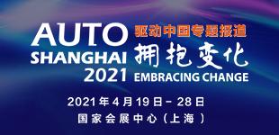 第十九届上海国际车展驱动中国专题报道