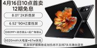 小米首款折叠屏苏宁首销 以旧换新至高补贴4080元