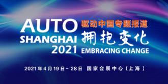 第十九届上海国际汽车展览会驱动中国专题报道