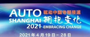 第十九届上海国际汽车展览会专题报道