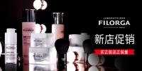 法国护肤品牌新贵FILORGA菲洛嘉盛大入驻苏宁易购