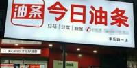 驱动晚报:郑州市监局还原特斯拉女车主维权经过 今日头条状告今日油条案开庭