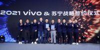 苏宁与vivo达成战略合作,全方位协同布局升级用户体验