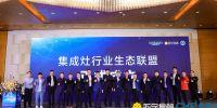 苏宁家电组建集成灶生态联盟,敲定三年60亿元目标