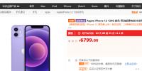 苏宁上架M1芯片新iPad Pro 以旧换新享88折