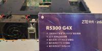 智助算力新时代 中兴通讯发布新一代G4X服务器
