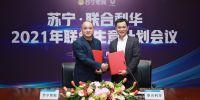 合作再升级,苏宁、联合利华签订2021年联合生意计划
