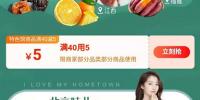 """上苏宁易购搜""""咽口水""""  网友:有假期那味了"""