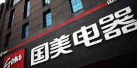 昨夜今晨:黄光裕宣布国美打响五一价格战 传腾讯或被处以上百亿反垄断罚款
