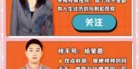 快手《快有笑点了》5月7日首播:李诞、杨笠花式畅聊