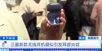 三星新款无线耳机引发用户耳部炎症!官方:出汗或湿气导致