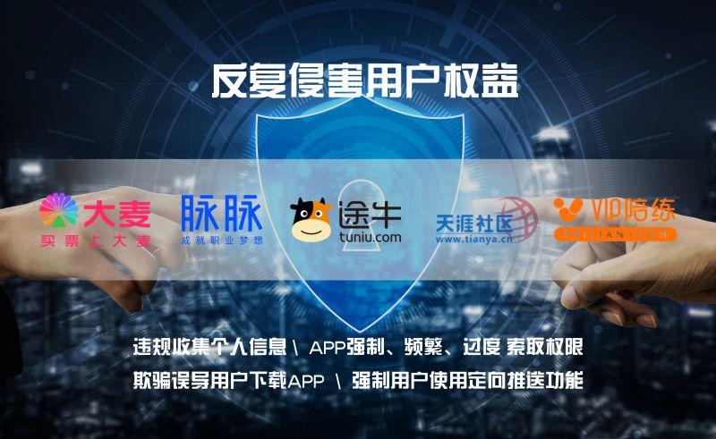 大麦、脉脉等APP反复侵害用户权益-驱动中国