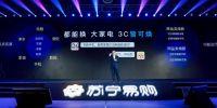 蝉联家电市场份额第一,苏宁以旧换新激发家电市场潜能