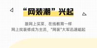 """土巴兔大数据研究院发布报告:90后、00后占""""网装""""用户半壁江山"""