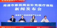 """""""医保南通保""""官方上线  轻松集团科技加码再显平台优势"""