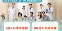 """从""""事后理赔""""到""""疾病预防 """" 京东安联保险推出全新百万医疗险"""