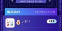 小米、vivo&iQOO成交额同比增长超400%,京东618手机预售战报出炉