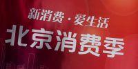 京东云发布智能城市消费促进平台 已助北京发放一亿元消费券