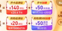 六一宝宝节实打实优惠  苏宁Super会员50元无门槛红包到账