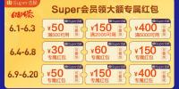 618  苏宁Super会员可领600元红包