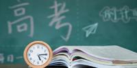官方通报湖北高考生作弊处理情况:各科成绩无效