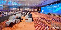 2021全球硬科技创新大会西安开幕 :凝聚硬科技发展共识,共谋硬科技发展新篇