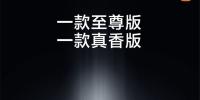 小米電視6更多細節曝光,ES2022款售價五千元以內