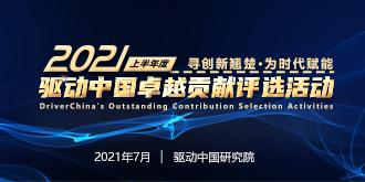 2021上半年度驱动中国卓越贡献评选活动