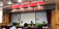 下好乡村振兴这盘棋 北京联通助力京郊实现数字化转型