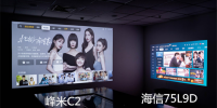 万元激光电视怎么选?峰米激光电视Cinema系列C2、海信75L9D对比评测