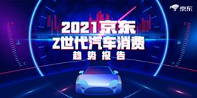 京东汽车发布《2021京东Z世代汽车消费趋势报告》 Z世代车主更爱新能源车