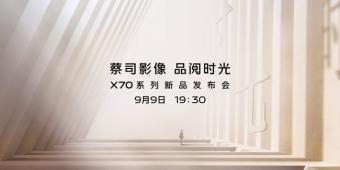 vivo X70系列发布时间官宣:影像模组全面升级