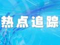 广电总局:坚决抵制违法失德艺人及高片酬,不得播出偶像养成节目