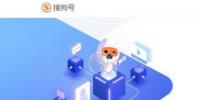 搜狗内容开放平台发布停运公告:9月22日停止运营和服务
