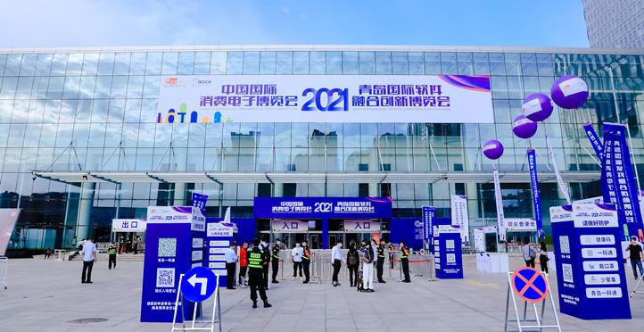 现场直击:2021中国国际消费电子博览会开幕热度不减