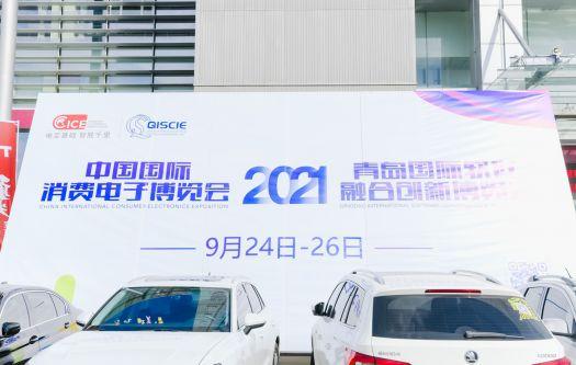 2021中国国际消费电子博览会开幕 六大展区200余家企业智胜未来