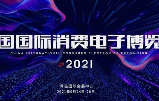 探讨安全对策,2021电博会助工业互联网破解安全困局