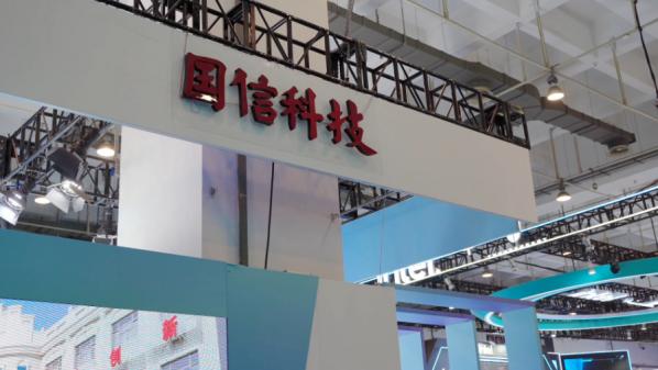 CICE2021 青岛国信科技聚焦智慧城市  打造便捷青岛服务平台
