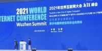 聚焦數字賦能!2021世界互聯網大會烏鎮峰會開幕