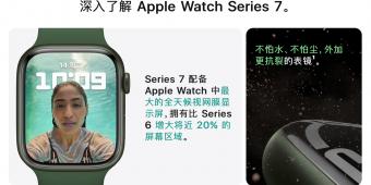 升级有限的Apple Watch S7会吸引到你吗?