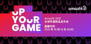 Amazfit 2021 全球年度新品发布会直播