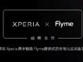 梦幻联动!魅族Flyme与索尼Xperia达成战略合作