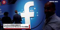 为了打造元宇宙 Facebook计划更改公司名称